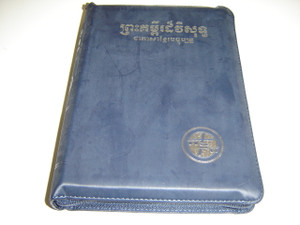 The Holy Bible in Khmer Standard Version / Blue Vinyl Luxury Cover with Zipper, Silver Edges