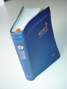 Korean Language Agape Slim Bible / Easy to Read with the Meaning of the Ancient Texts as Accurately as Possible to Today's reader