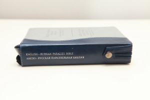 English - Russian Parallel Bible / Anglo - Ruskaya Parallelnaya Biblija / Blue/Gray