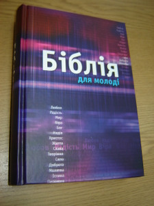Ukrainian Bible for Teenagers and Young Adults  with Column References /  96 pages Full Color