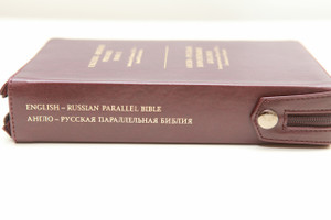 English - Russian Parallel Bible / Anglo - Ruskaya Parallelnaya Biblija / Burgundy Imitation Leather Cover