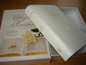 Russian Bible to be Presented at a Wedding / White Leather Bound Mid Size Bible