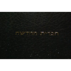 Hebrew New Testament Printed in Israel [Hardcover] by Bible Society in Israel