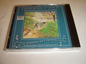 57 Chosen Stories from The Bible in MP3 Audio Format on a CD / Presented in Modern Hebrew Language