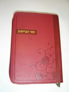 Hebrew Bible / Burgundy Leather Cover with Gilted Edges and Zipper / Old Testament in Massoretic text - New Testament in Modern Hebrew
