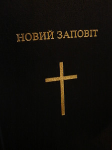 Ukrainian New Testament / Hardcover, Black BFS-375M-VO253 [Hardcover]
