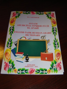 English - Tajik - Russian - Arabic Picture Dictionary / Printed in Tajikistan