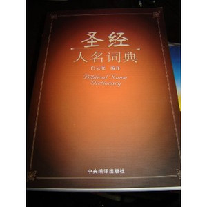 Biblical Name Dictionary in Chinese / 398 pages / More than 300 Biblical name