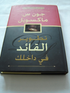 Developing the Leader Within You (Arabic Edition)