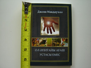 More Than a Carpenter by Josh McDowell / Karakalpak Uzbek Language Edition