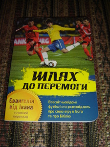 Gospel of John in Modern Ukrainian Language / Road to Victory - This is the Football Edition with the Testimonies of Christian Soccer players like Kaka