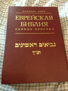 Tanach - Early Prophets / The Rohr Edition / Bilingual Hebrew - Russian Edition with a new Russian translation and commentaries edited by Alexander Kulik