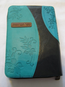 Hebrew Bible / Blue and Black Leather Cover with Gilted Edges and Zipper / Old Testament in Massoretic text, including translations to Hebrew in the Aramaic sections