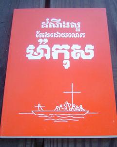 Gospel of Mark in Cambodian / Today's Khmer Version: 1989 [Paperback]