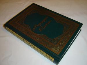 Uyghur New Testament in Cyrillic Script / Mukaddes Kitap - Injil