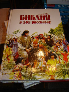 Russian Children's Bible / 365 Bible Stories Retold and Illustrated for Children