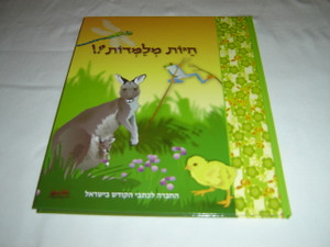 Can a Creature Be Your Teacher? in Hebrew Language / Illustrator: Liz Rabbah / Poems: Eila Godberg