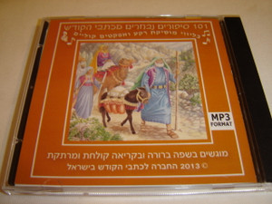 101 Chosen Stories from The Holy Scriptures for Children, Modern Hebrew Language