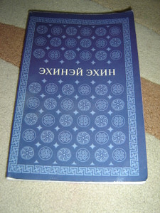 Genesis translated into the Buryat language Buriat / with glossary and maps / 130x200 mm / бурятский язык