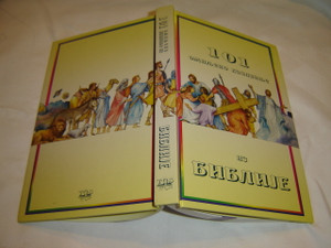Serbian 101 Favorite Stories From the Bible / Serbian Language Edition Childrens Bible