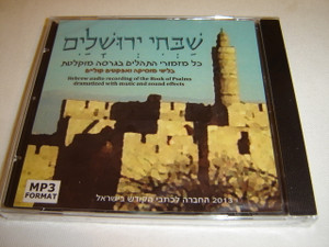 Jerusalem Praise the Lord! The Book of Psalms in MP3 Audio Format on a CD /  Presented in Modern Hebrew Language a Dramatized Reading with Music and Sound Effects