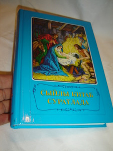 Children's Bible in Karachay-Balkar language  / Karachay-Balkar is a Turkic language spoken by the Karachays and Balkars
