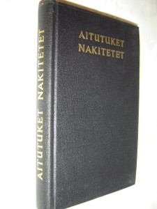 The New Testament in Teso Language R263 / Aitutuket Nakitetet / Ateso New Testament