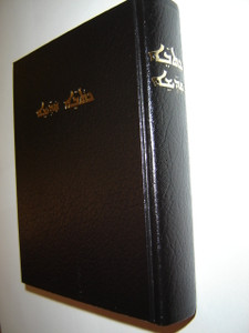 Syriac Bible 63DC / UBS 1979 / UBS-EPF 1996-2M / Large Format Black Hardcover with Golden Lettering, Red Edges