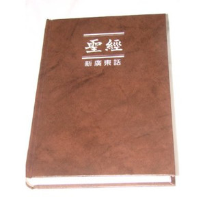 Cantonese Bible (New Cantonese Version) [Hardcover] by Bible Society