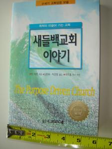 The Purpose Driven Church in Korean Language by Rick Warren