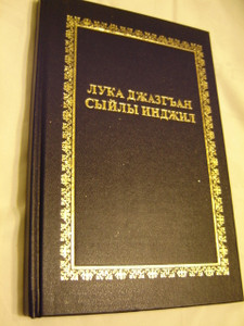 Gospel of Luke in the Karachay - Balkar Language / Luka zhazgan Syily Inzhil