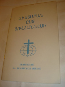 The Gospel of John in Armenian Language / Great For Evangelism