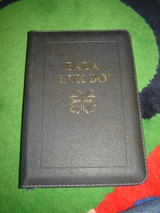 Bala Luk Do' LUN BAWANG BIBLE / Borneo / LB 052P / Leather Bound