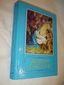 Russian Children's Bible / Borislav Arapovic and Vera Mattelmaki / 542 Full Color Pages