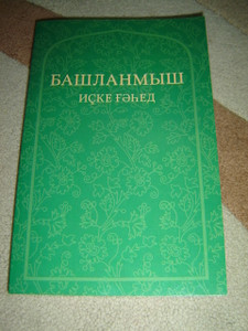 Genesis translated into the Bashkir language / with glossary, maps