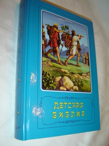 Hebrew Lettered Cover Russian Classic Children's Bible / Borislav Arapovic and Vera Mattelmaki / 542 Full Color Pages