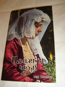 The Godly Wife by Leila Sparks - Armenian Language Edition