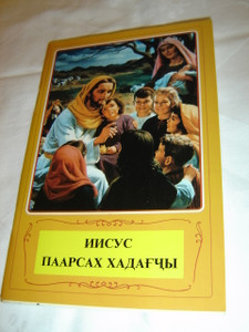 The Life of Jesus in Khakas Language / Stories from the Gospels for Children with Full Color Illustration and Scripture Reference