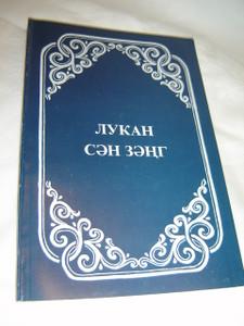 The Gospel of Luke in Kalmyk Language / Lukan saan zangg / Kalmyk Oiratcommonly known as theKalmyk language