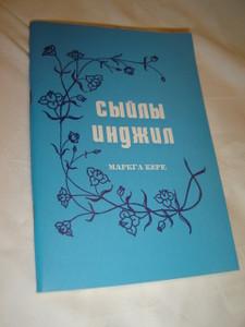 The Gospel of Mark in the Karachay - Balkar Language / Das Markusevangelium in der Kararschai - Balkarischen Sprache