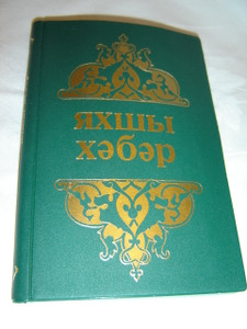 The Four Gospels and the Book of Acts in Tatar Language / The Gospel of Matthew, Mark, Luke, John and Acts in Tatar