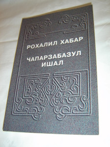 Gospel of Luke and the Book of Acts in Avar Language / Lukatsa bitsarab Rokhalil khabar : Chaparzabazul ishal