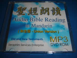 Audio Bible Reading in Mandarin - Old and New Testament (Union Version) MP3 DVD-ROM
