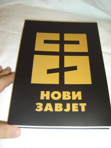 Serbian Orthodox New Testament with Cross References / Cyrillic Script / Orthodox Cross Cover