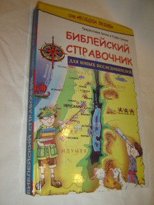 What the Bible Is All About - Russian Language Edition for Young Explorers / Great Study Material