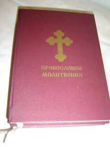 Serbian Language Pravoslavni Molitvanik Prayerbook / Serbian Cyrillic
