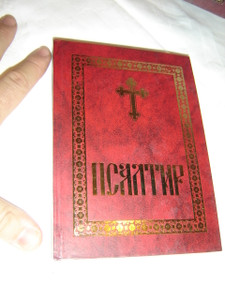 Serbian Language Book of Psalms / Burgundy Cover with Cross / Cyrillic / Pocket Size
