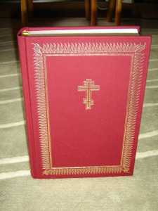 Russian Church Slavonic Family Bible with Beautiful Golden Cross on Cover /  Burgundy Cloth Bound with Thumb Indexes