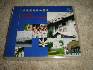 Chinese Christian Praise and Worship / Mainland China Mandarin Language / 16 Songs and Hymns