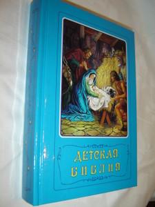 Russian Classic Children's Bible / Borislav Arapovic and Vera Mattelmaki / 542 Full Color Pages 1
